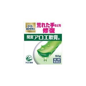 【第3類医薬品】 小林製薬 「間宮」アロエ軟膏 <50g>