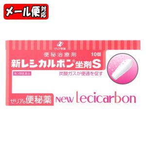 【第3類医薬品】 ゼリア新薬 新レシカルボン坐剤S <10P>