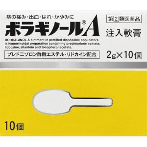【指定第2類医薬品】 タケダ ボラギノールA注入軟膏 <10個入>