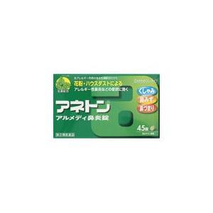 【指定第2類医薬品】 タケダ  アネトンアルメディ鼻炎錠 <45錠>