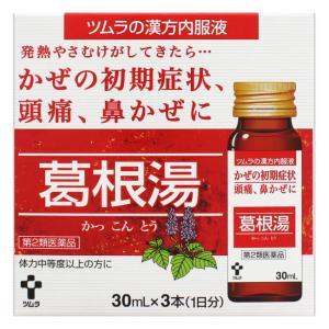 葛根湯内服 (30ml×3本) 第2医薬品 ツムラ