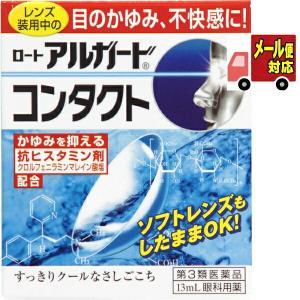 【第3類医薬品】 ロート製薬 ロートアルガードコンタクトa <13mL>