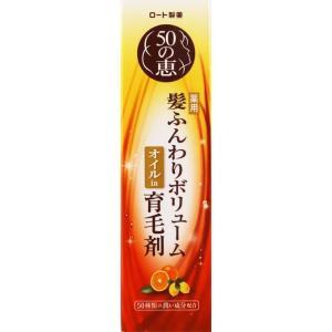 【医薬部外品】ロート製薬 50の恵 髪ふんわりボリューム育毛剤<160mL> megadrug
