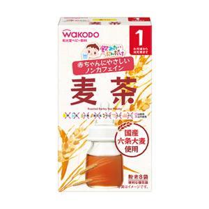 和光堂 飲みたいぶんだけ 麦茶 <1.2g×8包>の関連商品1