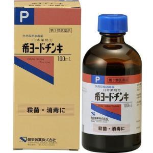 【第3類医薬品】 健栄製薬 希ヨードチンキ <100mL>...
