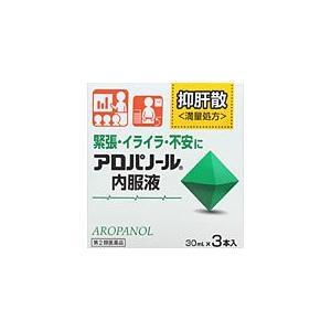 【第2類医薬品】 全薬工業 アロパノール内服液 <30mL×3本> 【ポイント15倍】