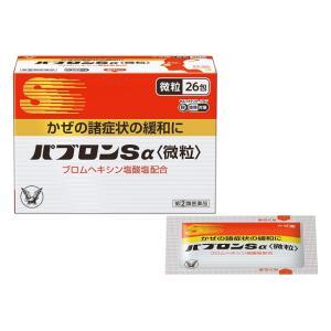 【特価】【指定第2類医薬品】★ 大正製薬 パブロンSa 微粒 (26包)