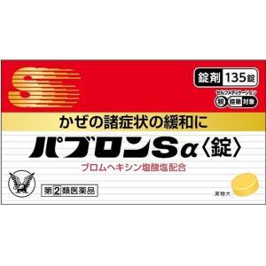 【特価】【指定第2類医薬品】★大正製薬 パブロンSα(錠) <135錠>