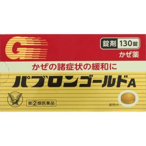 【指定第2類医薬品】大正製薬 パブロンゴールドA錠<130錠>