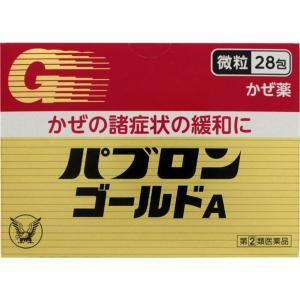 パブロンゴールドA 微粒 (28包) 大正製薬 指定第2類医薬品