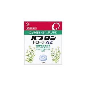 【第3類医薬品】 大正製薬 パブロントローチAZ <24錠>