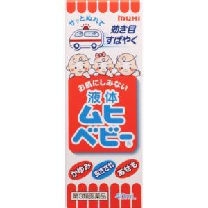 【第3類医薬品】 池田模範堂 液体ムヒベビー <40mL>