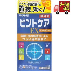 【第3類医薬品】タケダ マイティアピントケアEX(マイルドク...