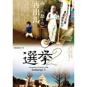 選挙2 [DVD]