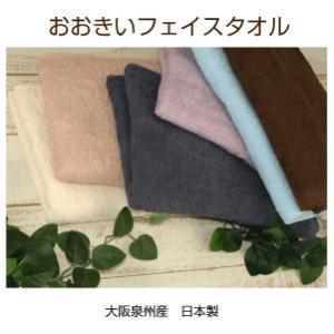 大きいタオル 大判ビックフェイスタオル まとめ買い5枚 6色...