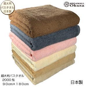 おすすめ 超大判ビックバスタオル 2000匁 90×180cm  中厚  泉州タオル 日本製 ホテル風 業務用の画像