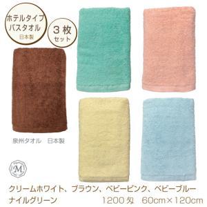 ホテルタイプ バスタオル まとめ買い3枚 日本製 厚手 綿1...