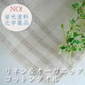 リネンオーガニックコットン フェイスタオル まとめ買い5枚 大阪泉州産の日本製|megamallokuta