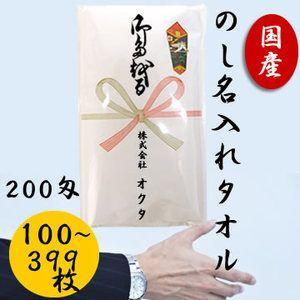 のし名入れタオル 日本製 200匁(100〜399枚)お年賀タオル 粗品タオル ご挨拶 白タオル