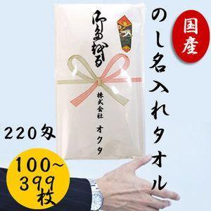 のし名入れタオル 日本製 220匁(100〜399枚)お年賀タオル 粗品タオル ご挨拶 白タオル