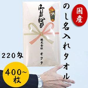 のし名入れタオル 日本製 220匁(400枚から)お年賀タオル 粗品タオル ご挨拶 白タオル 泉州タオル