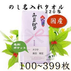 のし名入れタオル 名刺ポケット 日本製 220匁(100〜399枚)お年賀タオル 粗品タオル ご挨拶 白タオル
