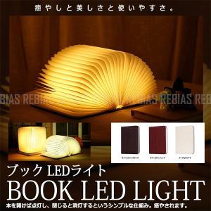 本型 照明 ウッド調 BOOK LED ライト ブック USB 充電式 エコ インテリア 読書 木目