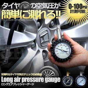 空気圧 ゲージ ロングエアプレッシャーゲージ タイヤ