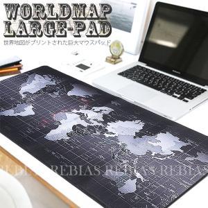 世界地図がどーんとプリントされた 「ワールドマップ・ラージパッド」  約78.5cmのワイドサイズで...
