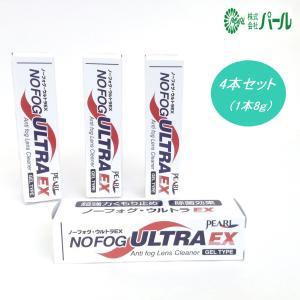 PEARL NO FOG ULTRA EX(パール ノーフォグ・ウルトラEX) メガネ曇り止め くも...
