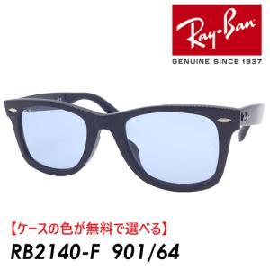 【在庫あり即日発送】Ray-Ban(レイバン) サングラス  RB2140F 901/64 52mm...