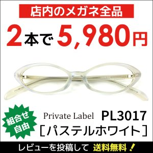 組み合わせ自由!店内の度付きメガネ・老眼鏡がすべて2本で5,980円! フレーム+標準レンズ(屈折率...