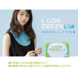 シンシア エルコン 2ウィーク UV (L-CON  2week )【1箱6枚入り】4箱セット 【BC8.7】 meganeno1