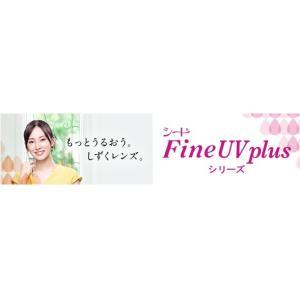 シード 2ウィーク Fine UV plus 送料無料!! meganeno1