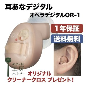 ベルトーン 耳あな式デジタル補聴器 オペラデジタル OR-1 meganenohato8