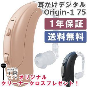 補聴器 ベルトーン 耳掛けデジタル補聴器 オリジン-1-75 ベージュ/ブラック 補聴器電池|meganenohato8