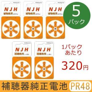 補聴器電池 ベルトーン補聴器 電池 純正 PR48(13) 6個入×5パックセット 正規品保証 使用期限2年以上 無水銀 水銀0使用|meganenohato8