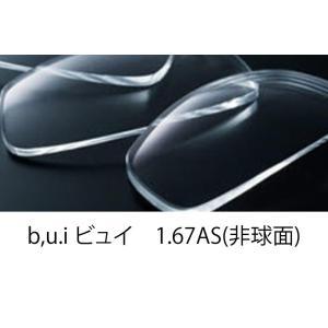 青山眼鏡 b.u.i:ビュイ 1.67AS(非球面) meganenohirata