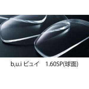青山眼鏡 b.u.i:ビュイ 1.60SP(球面) meganenohirata