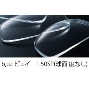 青山眼鏡 b.u.i:ビュイ 1.60SP(球面 度なし) meganenohirata