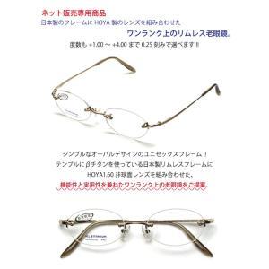 【ネット専売商品】ワンランク上の軽くて掛け心地の良い日本製リムレス老眼鏡。【日本製フレームとHOYA1.6非球面レンズの組み合わせ】|meganenohirata