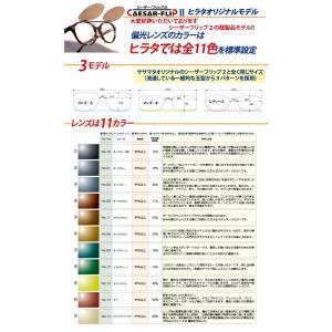 ヒラタオリジナルシーザーフリップ2  ■偏光レンズのカラーは全部で11色 ■製造国 日本製