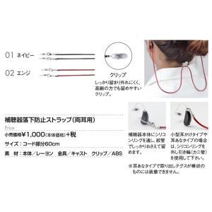 補聴器落下防止ストラップ 両耳用|meganenohirata