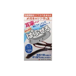 ササマタ メガネのばんそこう ぱふせる【メール便で発送OK】|meganenohirata
