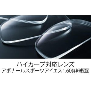 伊藤光学 ハイカーブ対応レンズ アボナールSPアイエス 160AS エセンシア(キズがつきにくい)コート (1.60内面非球面プラスチックレンズ UVカット付) 日本製 meganenohirata