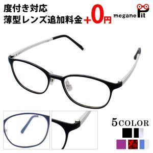 度付き メガネ ウェリントン 近視 遠視 乱視対応 眼鏡 セット 【送料無料】 メガネ 度入り ケース付き 5038 【薄型球面レンズ】