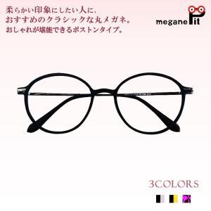 度付き メガネ ボストン 近視 遠視 乱視対応 眼鏡 セット 【送料無料】 メガネ 度入り ケース付き 685015 【薄型球面レンズ】