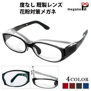 花粉症 対策メガネ 花粉メガネ 既成レンズ 眼鏡 オーバル 子供用 KIDS キッズ メガネ 伊達レンズ