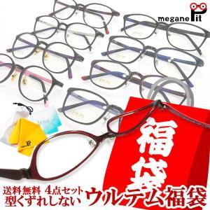 度付き メガネ 福袋 ウルテム フレーム 眼鏡 近視 遠視 乱視対応【送料無料】3点セット