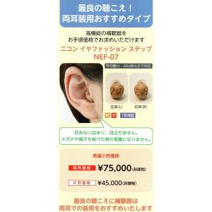 Nikon ニコンの新発売の高機能既製耳穴式デジタル補聴器  ・耳穴にすっぽり収まり目立ちません  ...